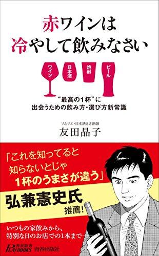 赤ワインは冷やして飲みなさい (青春新書プレイブックス)の詳細を見る