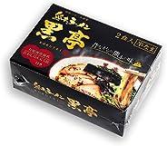 黒亭 とんこつラーメン 2食箱 焦がしにんにく (マー油)香る 昔ながらの熊本の味 行列ができる老舗