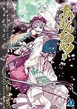 あまんちゅ!(7) (ブレイドコミックス)