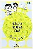 ももこの21世紀日記〈N'03〉 (幻冬舎文庫)