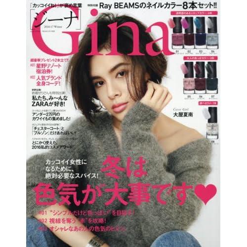 Gina 2016-17 Winter (JELLY 2017年01月号増刊) [雑誌]