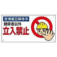 【307-10A】立入禁止標識 足場組立解体中