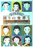 子どもたちに語りの世界を―やさしい語りの入門書 (子どもの文化双書)