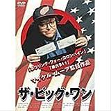ザ・ビッグワン [レンタル落ち] [DVD]