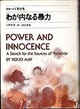わが内なる暴力―ロロ・メイ著作集3 (1980年)