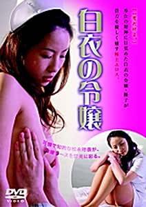 白衣の令嬢 [DVD]