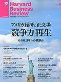 Harvard Business Review (ハーバード・ビジネス・レビュー) 2012年 06月号 [雑誌]