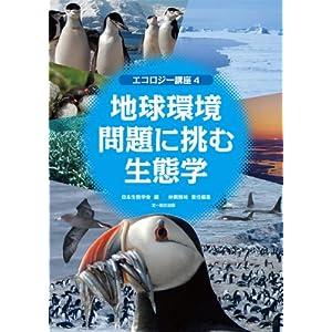 地球環境問題に挑む生態学