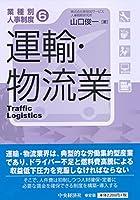 6 運輸・物流業 (業種別人事制度)