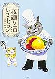 夜廻り猫レストラン (ワイドKC モーニング)