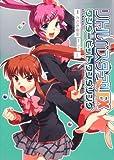 リトルバスターズ!エクスタシー ワンダービット ワンダリング (1) (角川コミックス・エース 297-1)