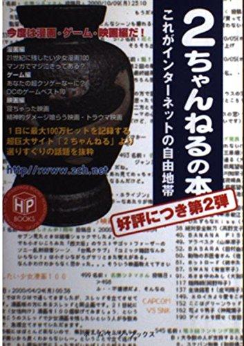 2ちゃんねるの本〈第2弾〉 (ホームページ・ブックス)