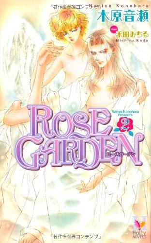 ROSE GARDEN ―ローズガーデン(2) (Holly NOVELS)の詳細を見る