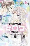 ヒミツのヒロコちゃん 1 (フラワーコミックス)