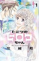 ヒミツのヒロコちゃん (1) (フラワーコミックス)