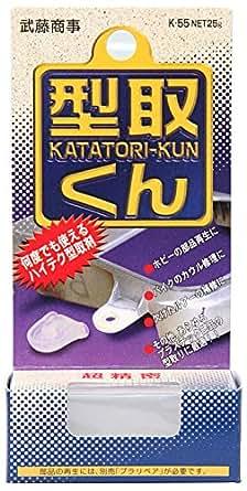 武藤商事 MUTOSYOUJI [ 武藤商事 ] プラリペア 型取りくん [ 品番 ] K55