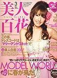 美人百花 2007年 03月号 [雑誌] 画像