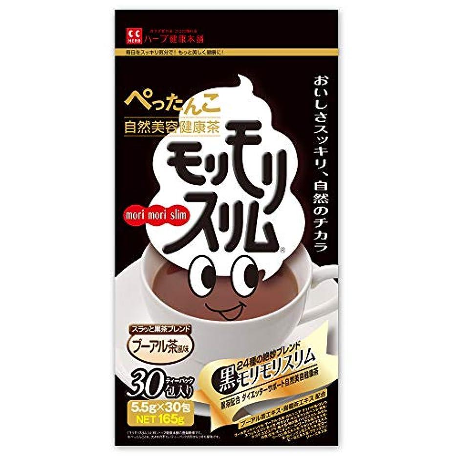 ゆでる競争力のある鯨ハーブ健康本舗 黒モリモリスリム(プーアル茶風味) (30包)