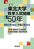 東北大学 数学入試問題50年: 昭和41年(1966)~平成27年(2015)