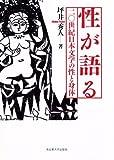 性が語る -20世紀日本文学の性と身体-