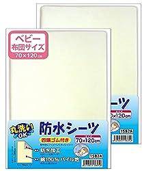 綿100%パイル地 おねしょシーツ(防水シーツ) 2枚セット 70×120cm No.1582(2)