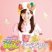 ミラクル☆メロディハーモニー(期間限定盤)(DVD付)