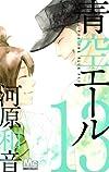 青空エール 13 (マーガレットコミックス)