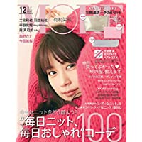 MORE(モア) 2018年 12 月号 付録:スタージュエリー 開運ポーチ3点セット 人気占い師しいたけ.カラー監修 [雑誌]