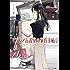 ビブリア古書堂の事件手帖2 ~栞子さんと謎めく日常~<ビブリア古書堂の事件手帖> (メディアワークス文庫)