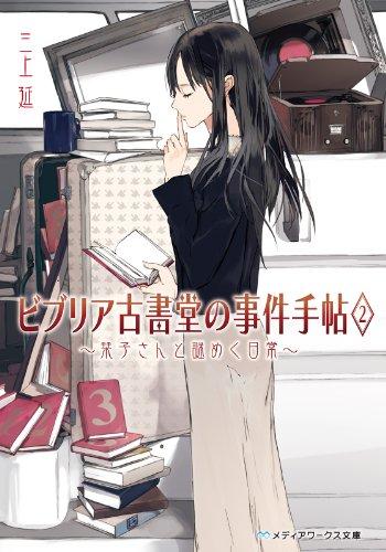 ビブリア古書堂の事件手帖2 ~栞子さんと謎めく日常~ (メディアワークス文庫)の詳細を見る