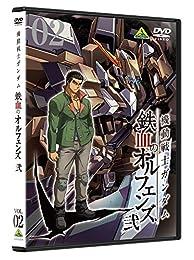 機動戦士ガンダム 鉄血のオルフェンズ 弐 2 [DVD]