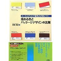 売れる色とパッケージデザインの法則―ルールとドリルで配色力が身につく