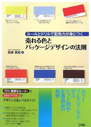 売れる色とパッケージデザインの法則―ルールとドリルで配色力が身につくの詳細を見る