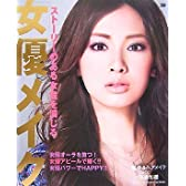 女優メイク (Angel Works STAR★MAKING SERIES)