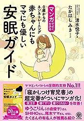 マンガでよくわかる 赤ちゃんにもママにも優しい安眠ガイド 0歳からのネンネトレーニング