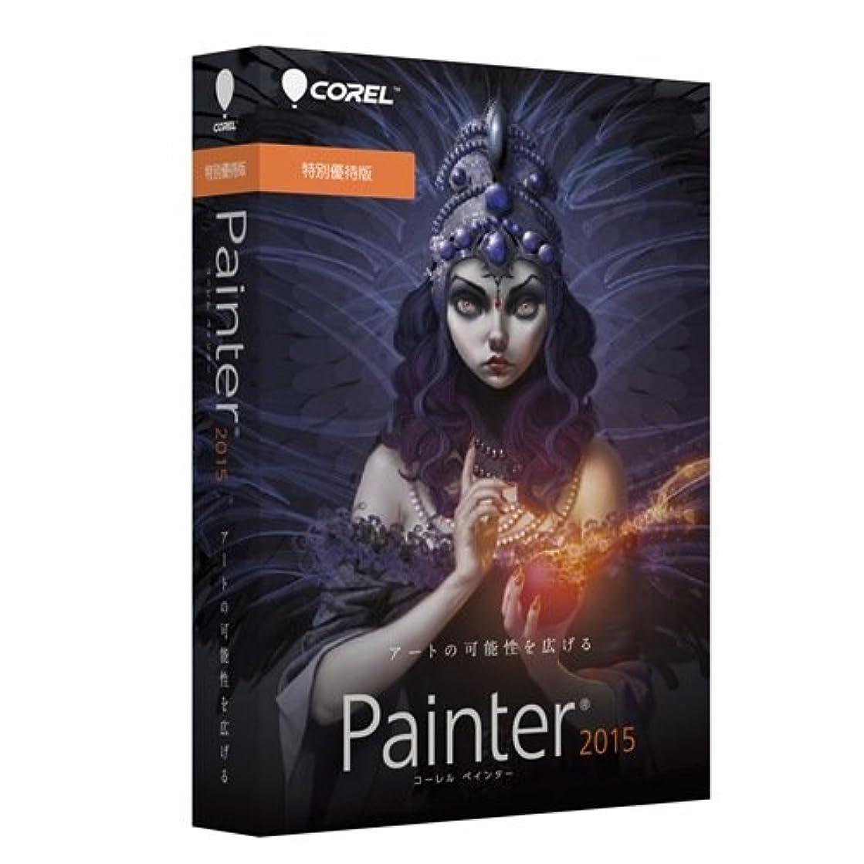 ロッジネットCorel Painter 2015 特別優待版