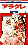 アラクレ 第10巻 (花とゆめCOMICS)