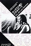 セックスと嘘とビデオテープ (cine‐script book)