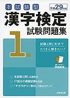 本試験型 漢字検定1級試験問題集〈平成29年版〉