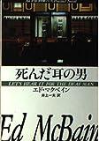 死んだ耳の男 (ハヤカワ・ミステリ文庫―87分署シリーズ)