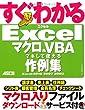 すぐわかる Excel マクロ&VBA マネして使える作例集 Excel 2010/2007/2003 (すぐわかるシリーズ)