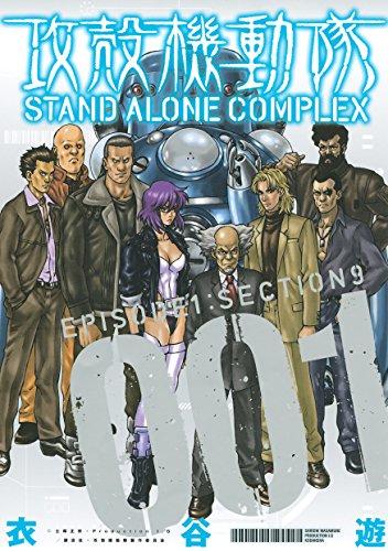 攻殻機動隊 STAND ALONE COMPLEX(1) (ヤングマガジンコミックス)の詳細を見る