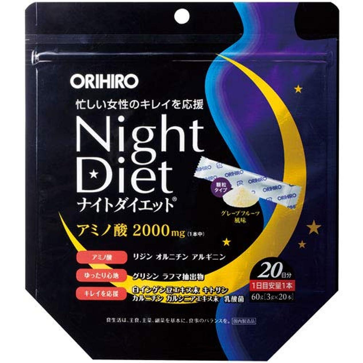 側面振る誕生オリヒロ ナイトダイエット 顆粒 20本×3個セット