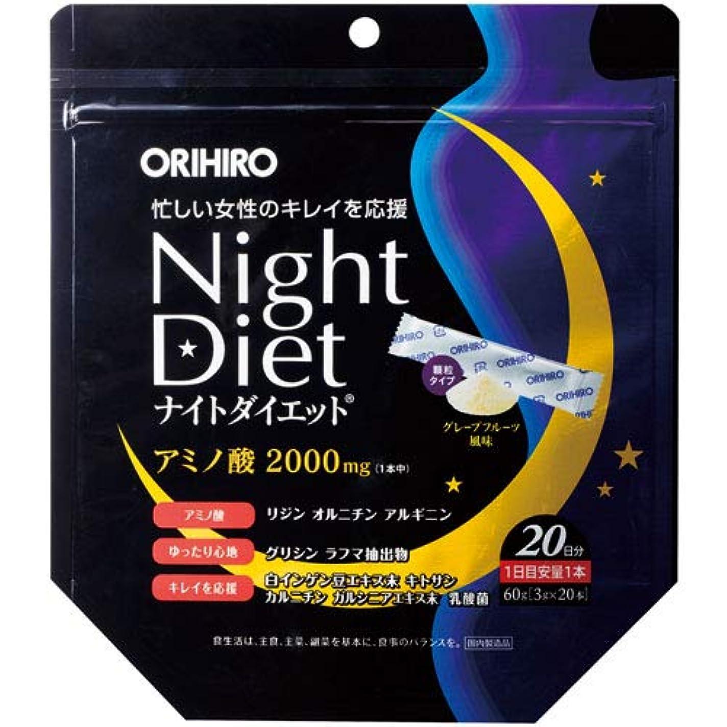普及染色おなじみのオリヒロ ナイトダイエット 顆粒 20本×3個セット