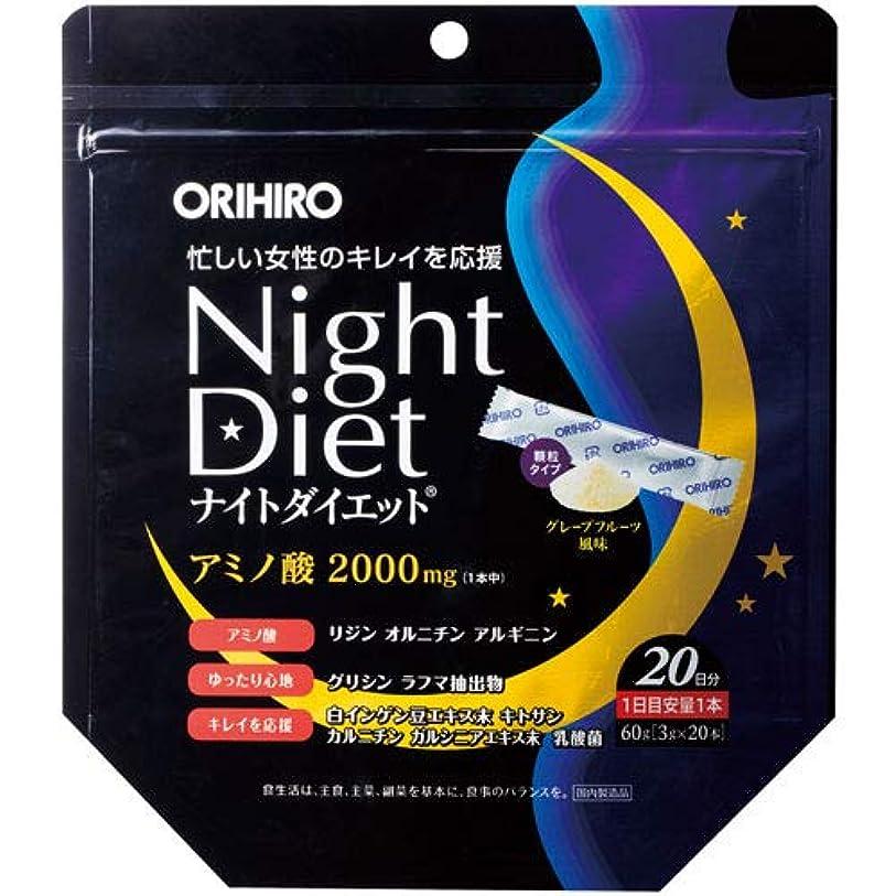 アニメーション圧縮負荷オリヒロ ナイトダイエット 顆粒 20本×3個セット
