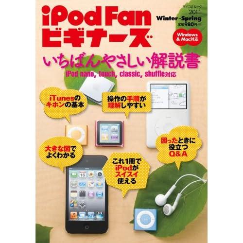 iPod Fan ビギナーズ 2011 Winter - Spring (マイコミムック) (MYCOMムック)