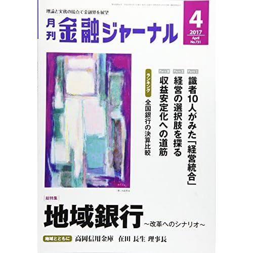 金融ジャーナル 2017年 04 月号 [雑誌]