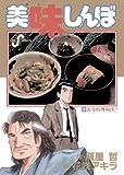 美味しんぼ(28) (ビッグコミックス)