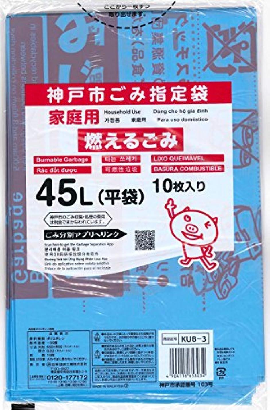 甘やかす等価設計図日本技研工業 神戸市指定ゴミ袋 青 45L 65cm×80cm 厚さ0.02mm 燃えるごみ用 KUB-3 10枚入