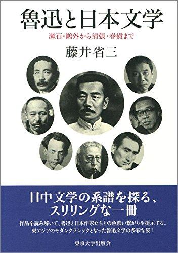 魯迅と日本文学: 漱石・鷗外から清張・春樹まで